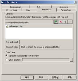 透析QTP自动化测试框架SAFFRON