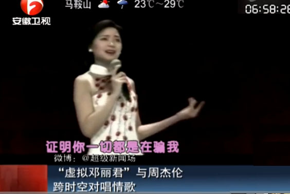 千里之外邓丽君_虚拟技术让邓丽君重现舞台 演绎《千里之外》