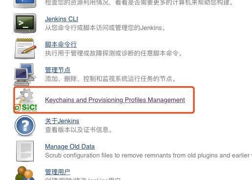iOS开发-自动化打包Jenkins集成-集成构建