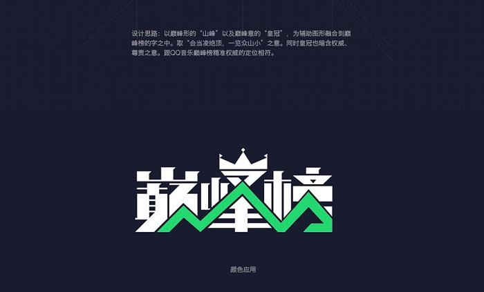 字体设计之美: qq音乐巅峰榜