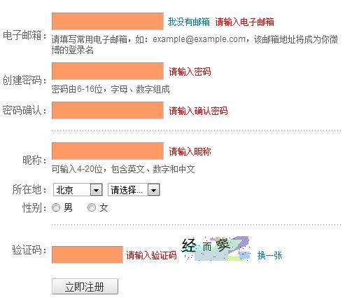 新浪微博注册 页面 的用户体验分析 报告 becky