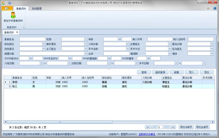 脊柱外科病人资料管理系统的界面设计分析