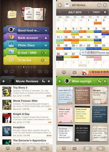 十个优秀的iphone app界面设计