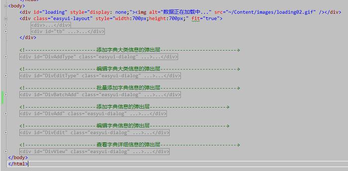 基于MVC4+EasyUI的Web开发框架形成之旅- net-火龙果软件工程