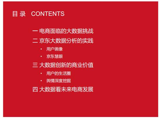 内部PPT揭秘京东大数据平台 完整版