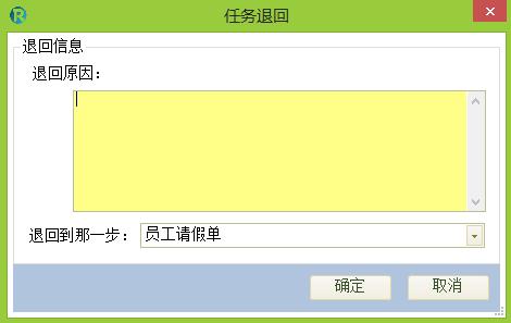 图:任务退回-工作流程组件WinForm业务平台