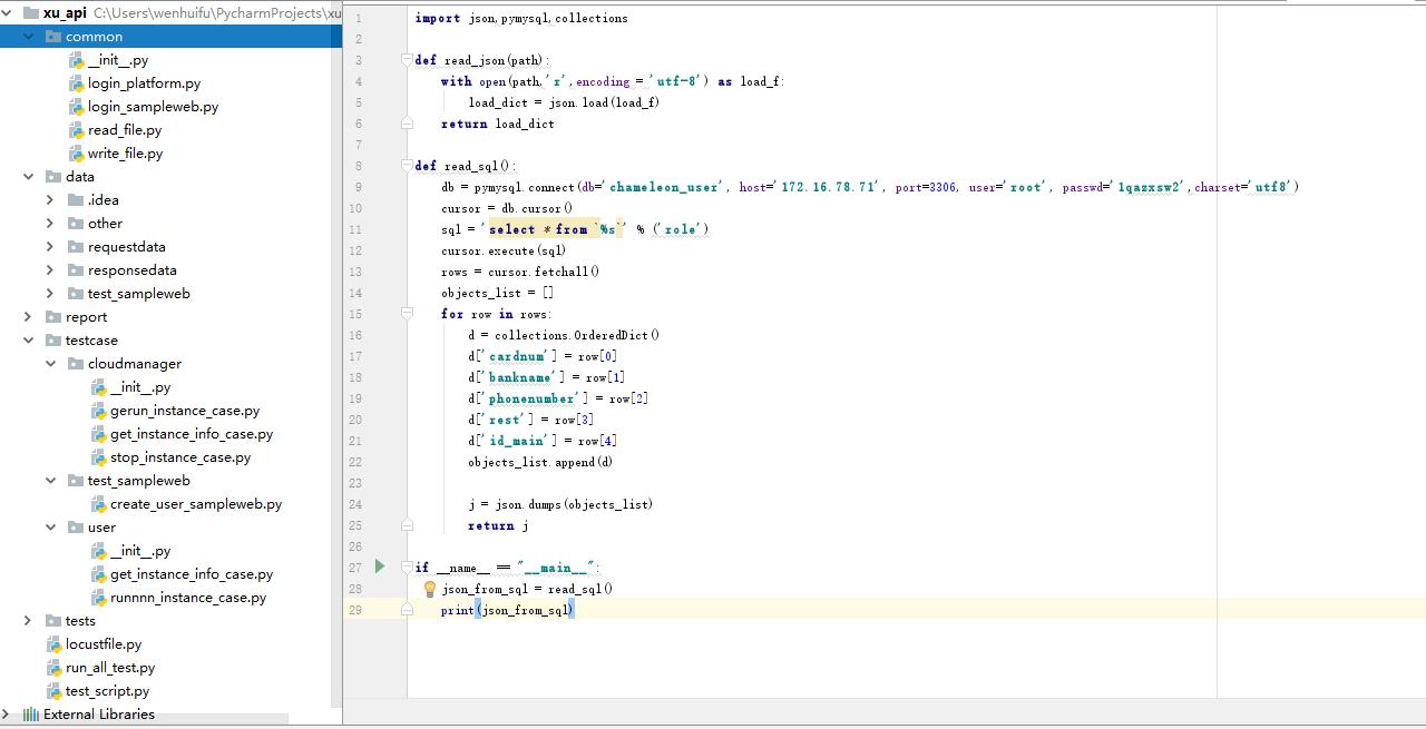 微服务平台API测试